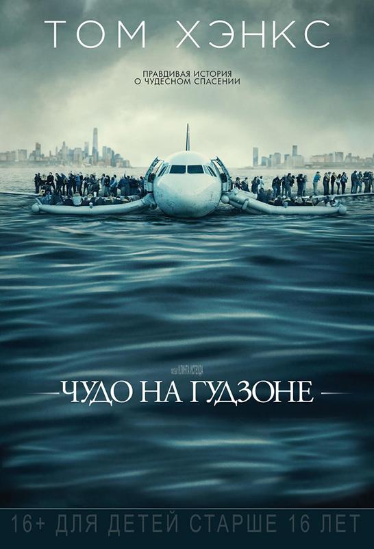 Чудо на Гудзоне SullyПроизошедшее 15 января 2009 года назовут Чудом на Гудзоне. В тот день капитан рейса 1549 Чесли Салленбергер совершил аварийную посадку самолета A320 на холодные воды реки Гудзон в Нью-Йорке.<br>