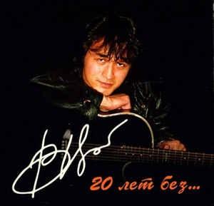 Виктор Цой: 20 лет без... (CD) виктор халезов увеличение прибыли магазина