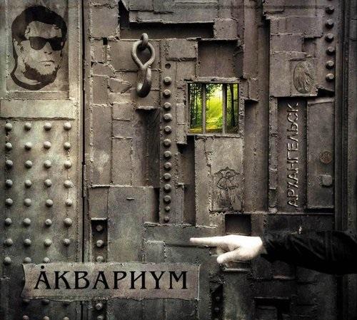 Аквариум: Архангельск (CD)