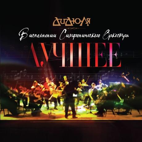ДиДюЛя: Лучшее – В исполнении cимфонического оркестра (CD)