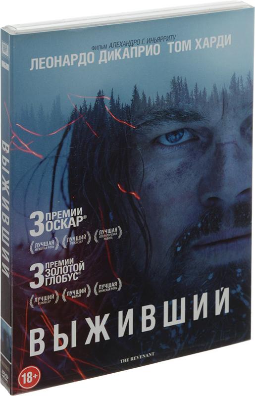 Выживший (DVD) dvd выживший 2015