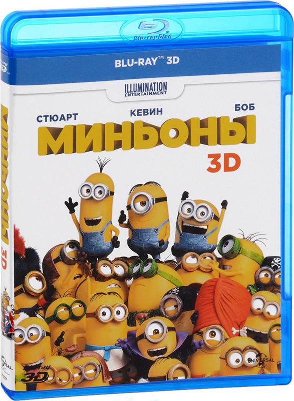 Миньоны (Blu-ray 3D) MinionsИстория мультфильма Миньоны начинается с незапамятных времен. Они все разные, но у них одна цель: служить самой гадкой личности. После того как очередная роковая ошибка оставила миньонов без покровителя, они впали в депрессию. И только три отважных героя, Кевин, Стюарт и Боб, смогут найти нового босса.<br>
