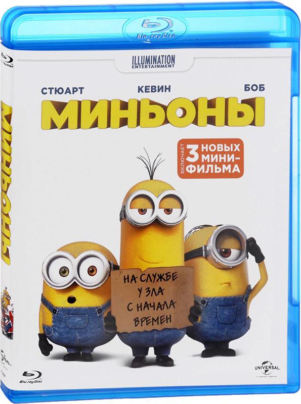 Миньоны (Blu-ray) Minions