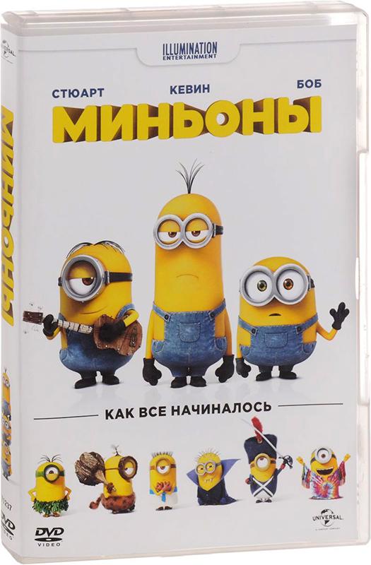 Миньоны (DVD) Minions
