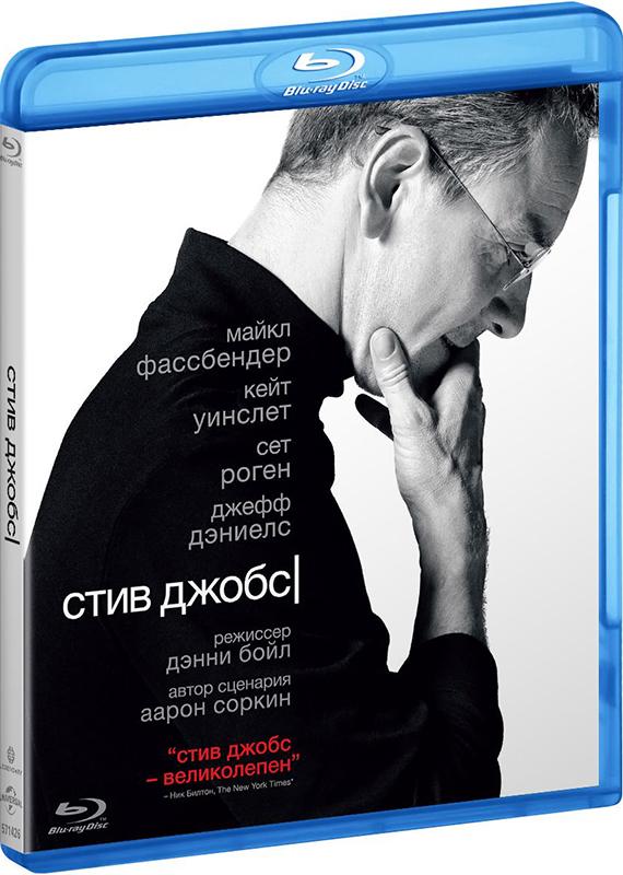 Стив Джобс (Blu-Ray) цена 2017