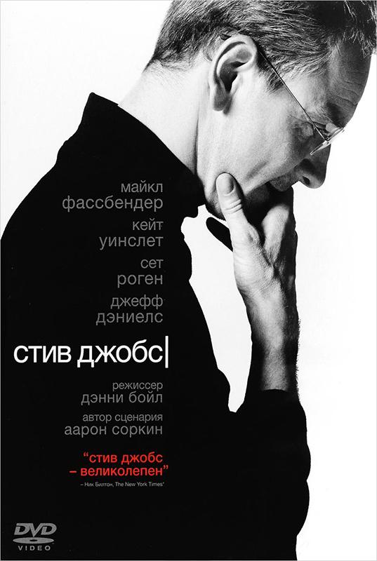 Стив Джобс (DVD) Steve JobsФильм Стив Джобс &amp;ndash; история жизни одного из самых выдающихся умов планеты, основателя компании Apple, Стива Джобса.<br>