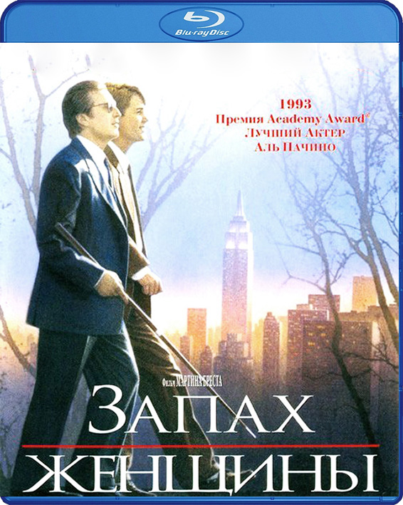 Запах женщины (Blu-ray) Scent of a Woman