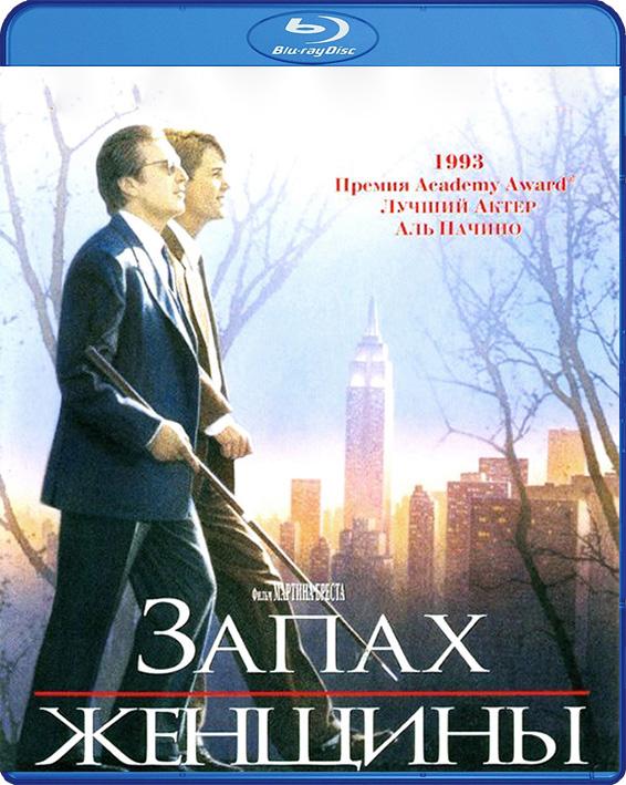 Запах женщины (Blu-ray) Scent of a WomanВ фильме Запах женщины наступил День благодарения, и отставной полковник разведки Фрэнк Слэйд решает справить праздник, «побаловав» себя поездкой в Нью-Йорк.<br>