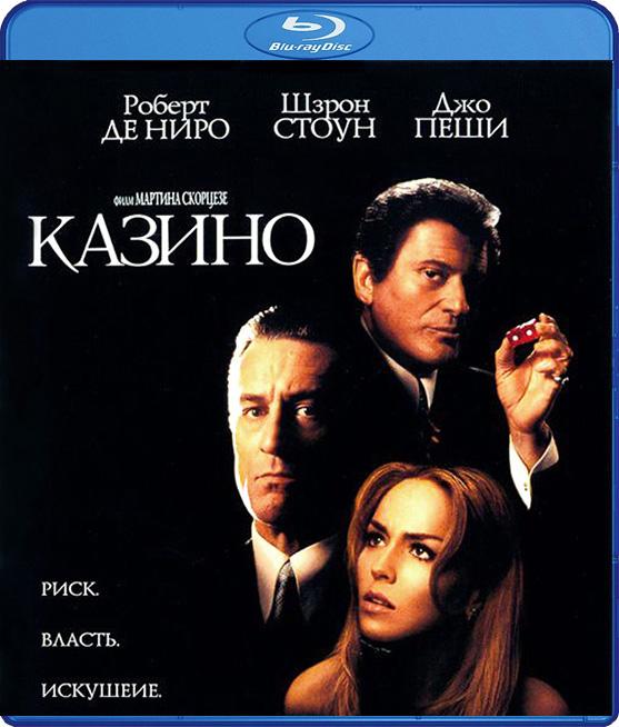 Казино (Blu-ray) Casino