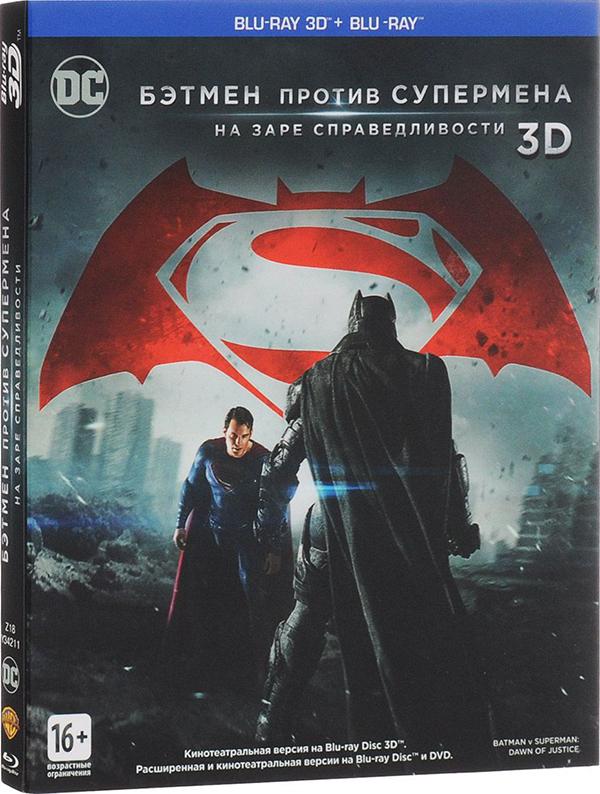 Бэтмен против Супермена: На заре справедливости (Blu-ray 3D) Batman v Superman: Dawn of JusticeБен Аффлек и Генри Кавилл в фильме Зака Снайдера Бэтмен против Супермена: На заре справедливости. Опасаясь, что действия богоподобного супергероя так и останутся &#13;<br>бесконтрольными, грозный и могущественный страж Готэм Сити бросает вызов самому почитаемому в наши дни спасителю Метрополиса, в то время как весь остальной мир решает, какой герой ему по-&#13;<br>настоящему нужен.<br>