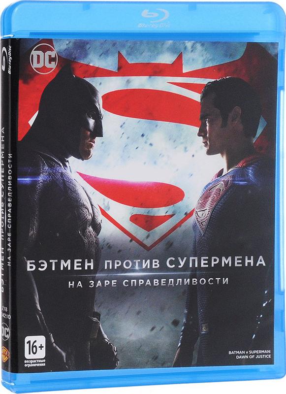 Бэтмен против Супермена: На заре справедливости (Blu-ray) Batman v Superman: Dawn of JusticeБен Аффлек и Генри Кавилл в фильме Зака Снайдера Бэтмен против Супермена: На заре справедливости. Опасаясь, что действия богоподобного супергероя так и останутся &#13;<br>бесконтрольными, грозный и могущественный страж Готэм Сити бросает вызов самому почитаемому в наши дни спасителю Метрополиса, в то время как весь остальной мир решает, какой герой ему по-&#13;<br>настоящему нужен.<br>