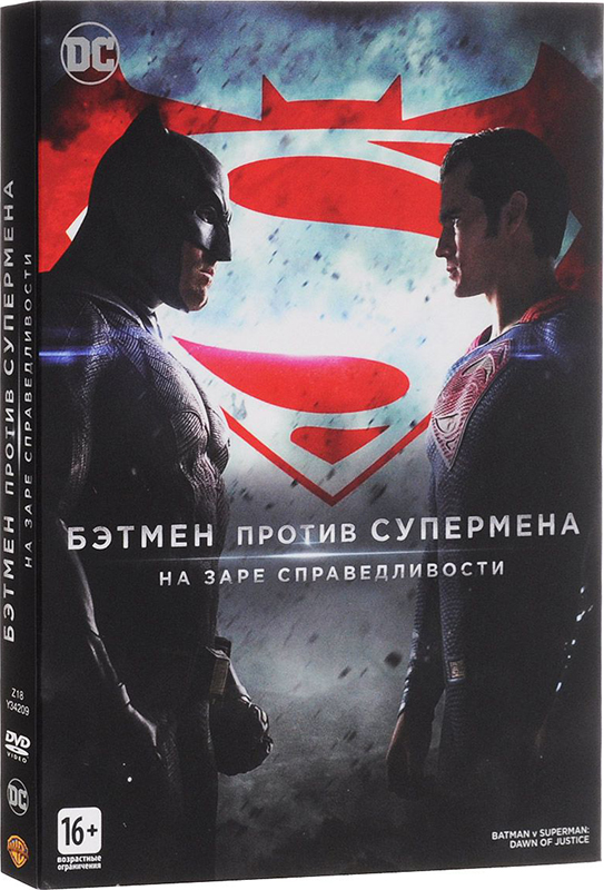 Бэтмен против Супермена: На заре справедливости (DVD) Batman v Superman: Dawn of Justice