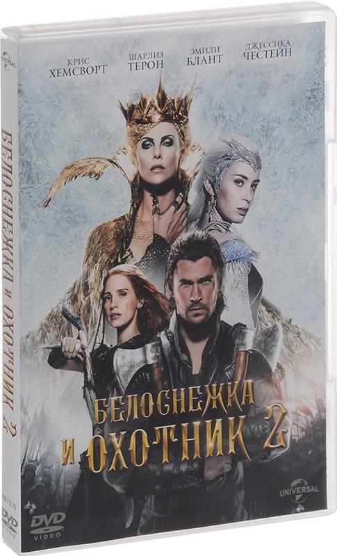 Белоснежка и Охотник 2 (DVD) блокада 2 dvd
