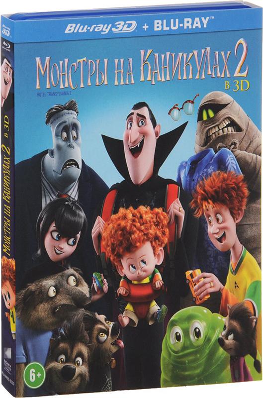 Монстры на каникулах 2 (Blu-ray 3D) Hotel Transylvania 2В мультфильме Монстры на каникулах 2 Граф Дракула выдает свою очаровательную дочь замуж за парня из мира людей, и у молодой «смешанной» пары рождается сын.<br>