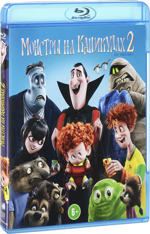 Монстры на каникулах 2 (Blu-ray) Hotel Transylvania 2