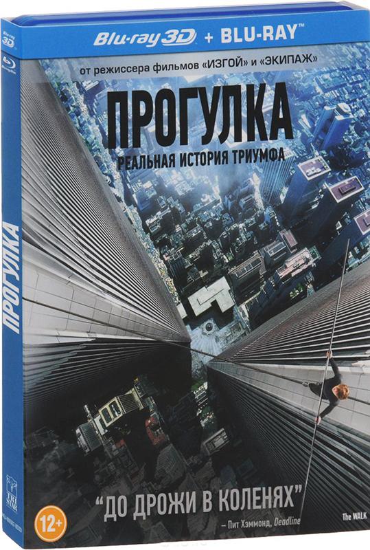 Прогулка (Blu-ray 3D) The WalkФильм Прогулка &amp;ndash; история о том, как французский канатоходец Филипп Пети отважился совершить легендарный трюк &amp;ndash; пройти без страховки по канату, натянутому между небоскребами в Нью-Йорке.<br>