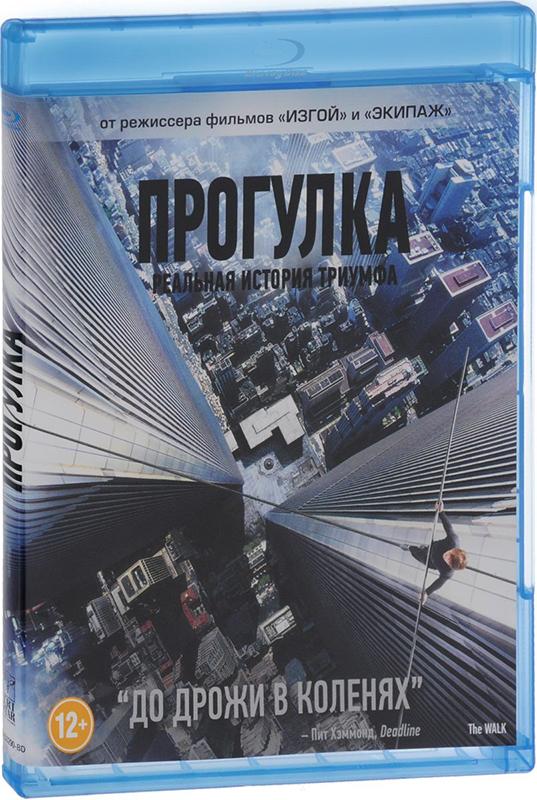 Прогулка (Blu-ray) The WalkМультфильм Прогулка &amp;ndash; история о том, как французский канатоходец Филипп Пети отважился совершить легендарный трюк &amp;ndash; пройти без страховки по канату, натянутому между небоскребами в Нью-Йорке.<br>