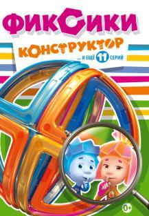 Фиксики: Конструктор (DVD)Мультсериал Фиксики &amp;ndash; о маленьких человечках, которые живут внутри машин и приборов. Они скрываются от людей, но один восьмилетний мальчик их хорошо знает...<br>