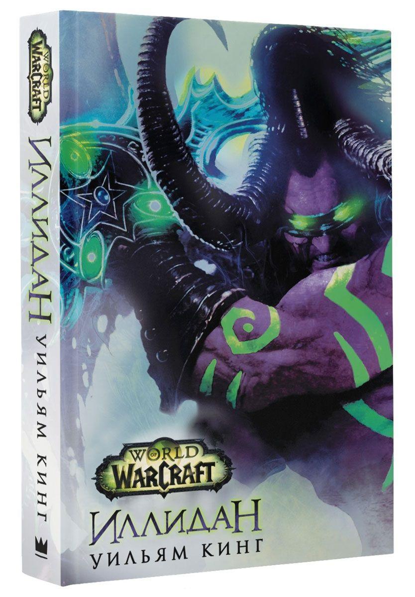 World of WarCraft:Иллидан