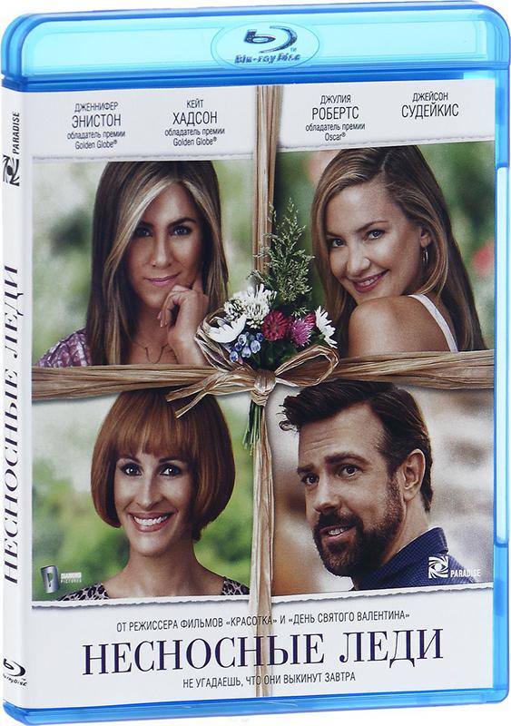Несносные леди (Blu-ray) ангары бывшие в употреблении