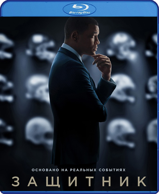 Защитник (Blu-ray) Concussion