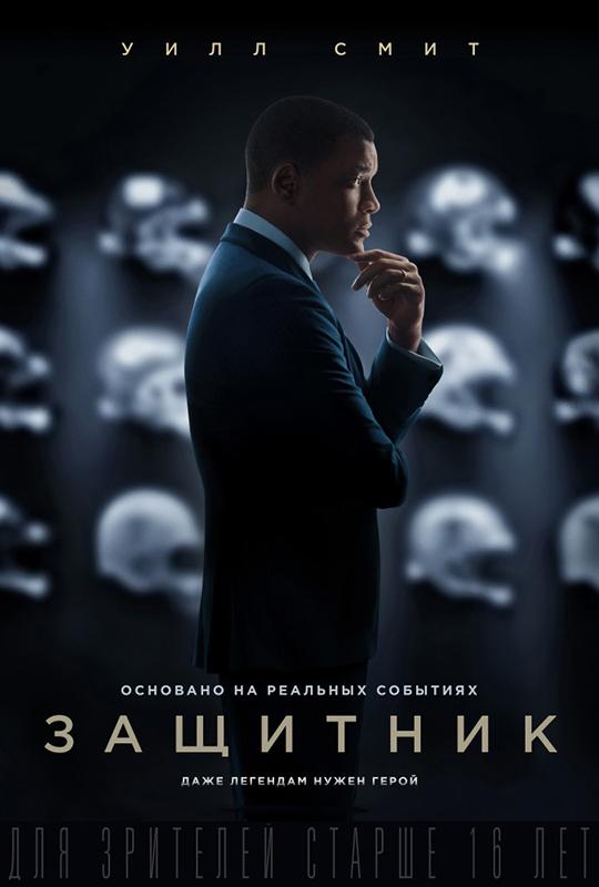 Защитник (DVD) ConcussionВ фильме Защитник в Америке один за одним неожиданно и загадочно умирают знаменитые спортсмены.<br>