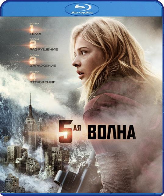 5-я волна (Blu-ray) The 5th WaveВ фильме 5-я волна первая волна оставила за собой мглу. От второй успели убежать только самые везучие. Но едва ли можно назвать везучими тех, кто уцелел после третьей.<br>
