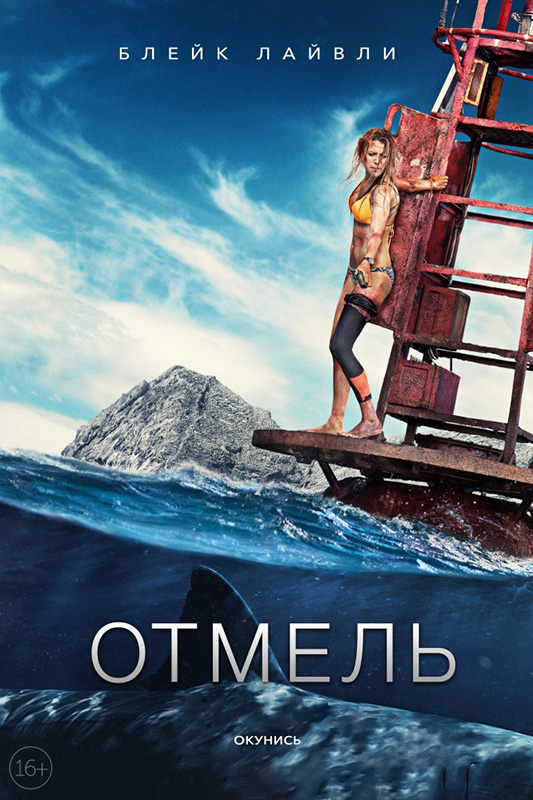 Отмель (DVD) The Shallows