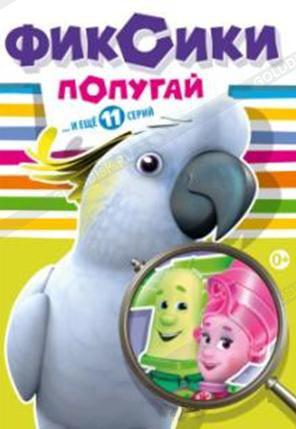 Фиксики: Попугай (региональное издание) (DVD) чиполлино заколдованный мальчик сборник мультфильмов 3 dvd полная реставрация звука и изображения