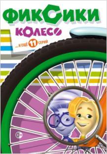 Фиксики: Колесо (региональное издание) (DVD)