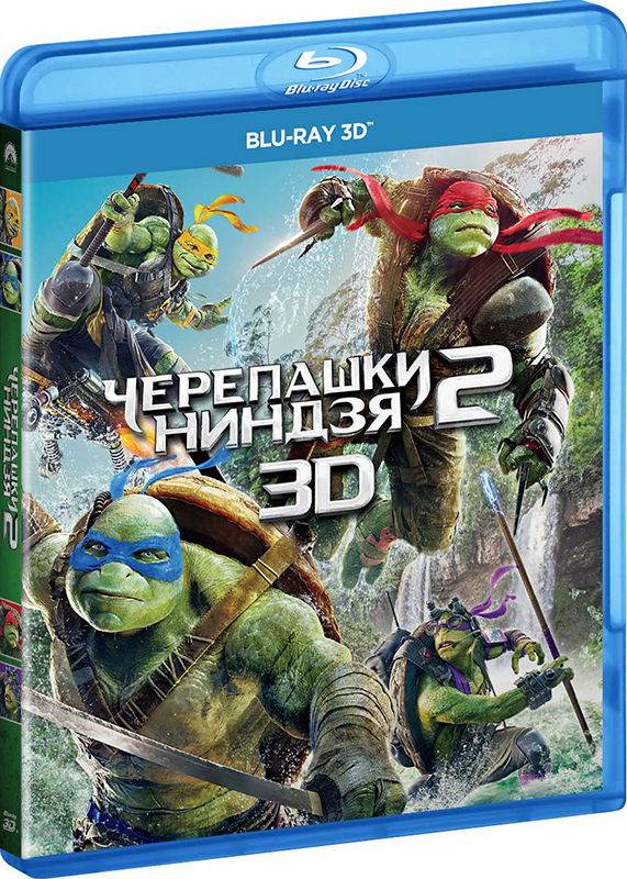 Черепашки-ниндзя 2 (Blu-ray 3D) черепашки ниндзя фонарик проектор 3 в 1