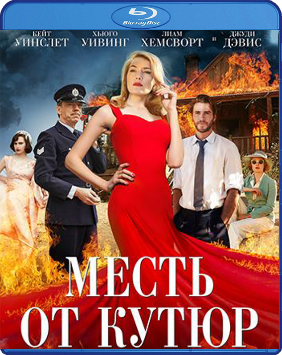 Месть от кутюр (Blu-ray) The DressmakerВ фильме Месть от кутюр гламурная женщина возвращается в родной город, откуда уехала еще ребенком после обвинения в убийстве.<br>