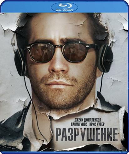 Разрушение (Blu-ray) цветной сургуч перо для письма купить в украине