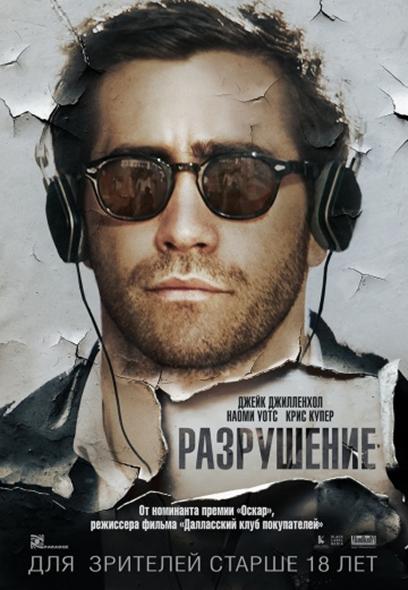 Разрушение (DVD) цветной сургуч перо для письма купить в украине