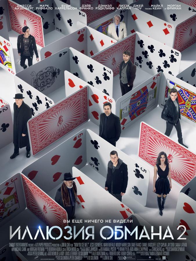 Иллюзия обмана 2 (DVD) блокада 2 dvd