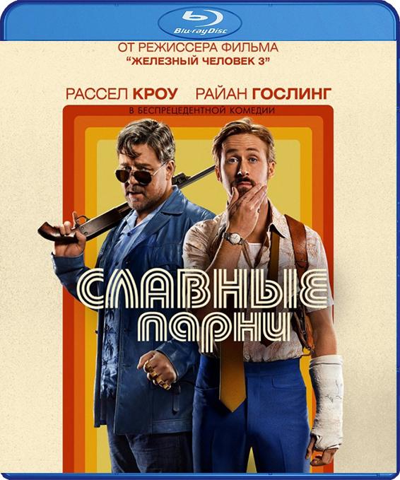 Славные парни (Blu-ray) The Nice Guys