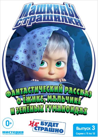 Маша и Медведь: Машины страшилки – Фантастический рассказ о ёжике, мальчике и зелёных гуманоидах. Выпуск 3 (DVD)