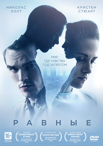 Равные (DVD) Equals