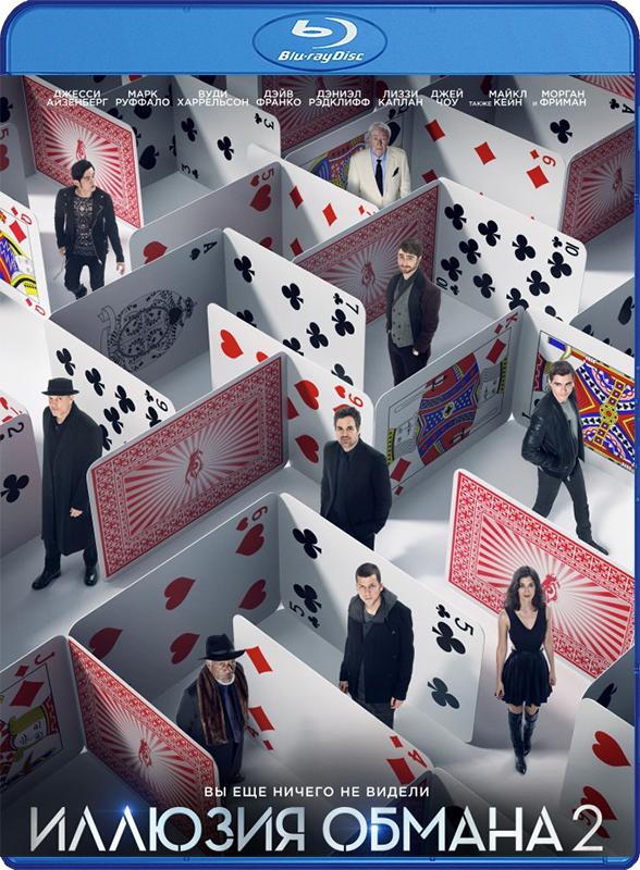 Иллюзия обмана 2 (Blu-ray) иллюзия обмана 2