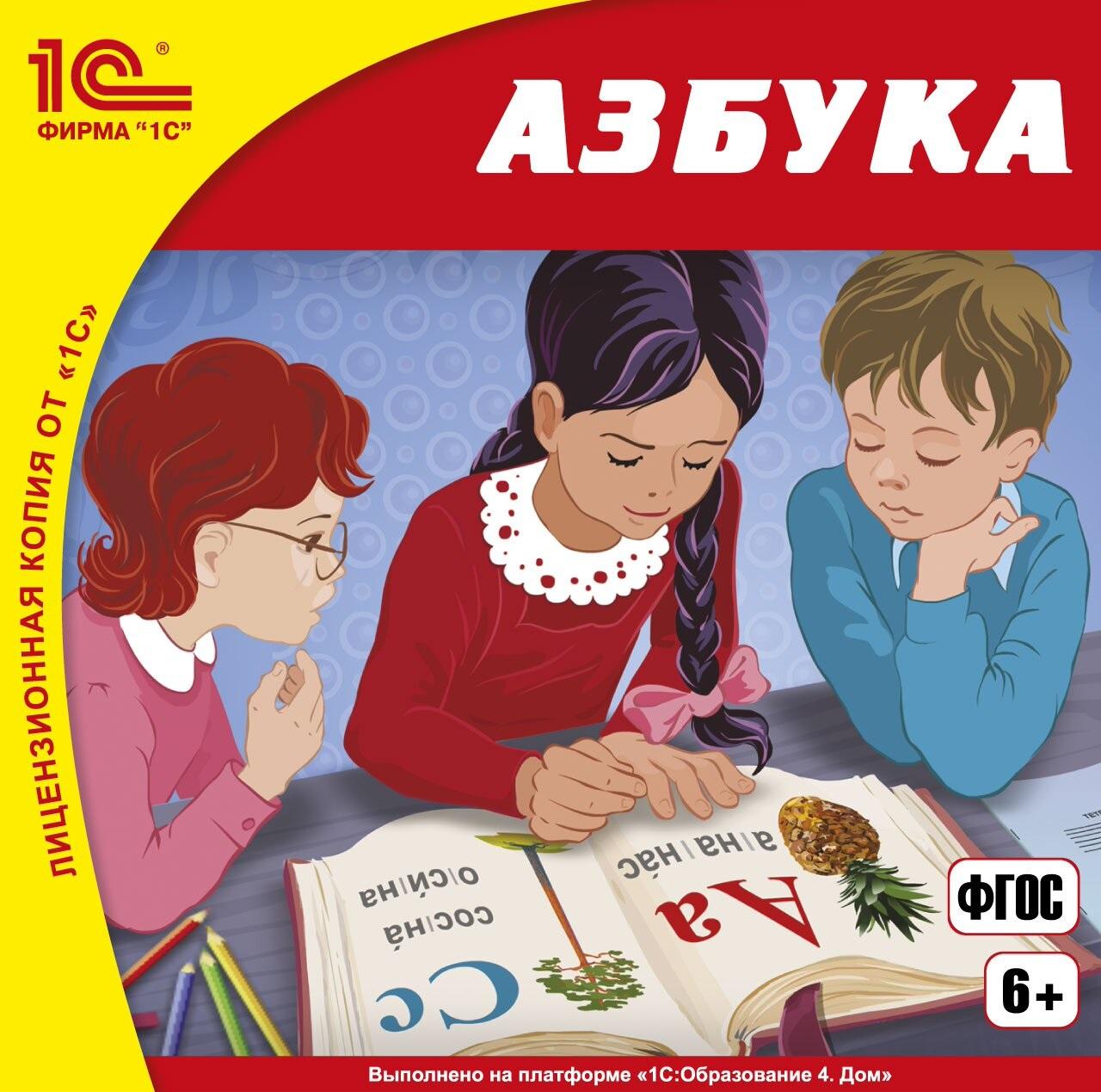 АзбукаЗанимаясь с электронным учебным пособием Азбука, ребенок выучит буквы русского алфавита, поупражняется в различении согласных и гласных звуков, научится читать и писать, начнет осваивать важные общеучебные универсальные действия – поиск и обработку информации, построение речевых высказываний в устной и письменной форме.<br>