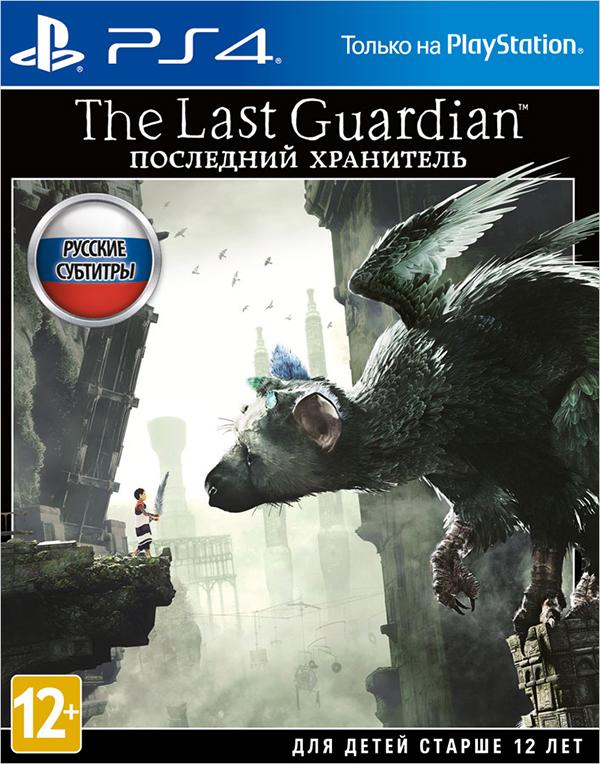 The Last Guardian (Последний хранитель) [PS4] the last guardian последний хранитель [ps4]