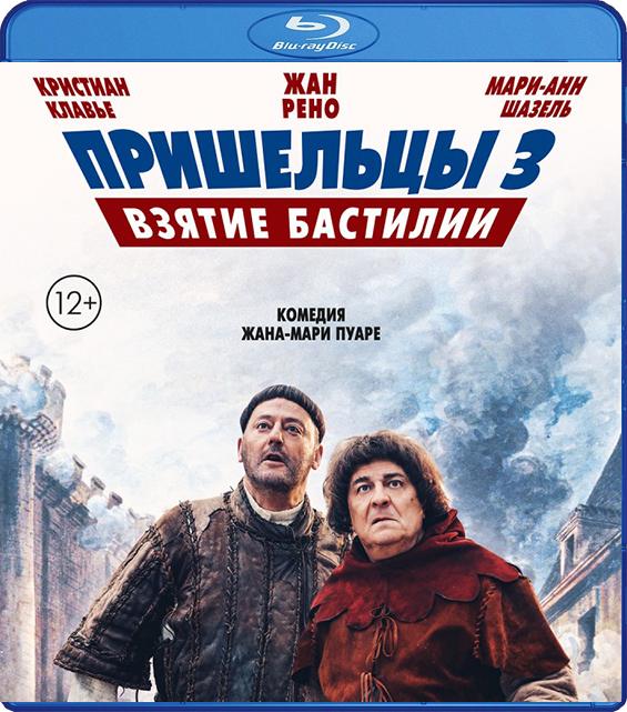 Пришельцы 3: Взятие Бастилии (Blu-ray) Les Visiteurs: La R&amp;#233;volutionВ третьей части Пришельцы 3: Взятие Бастилии граф с оруженосцем отправляются в самое сложное для Франции время &amp;ndash;   период Французской революции.<br>