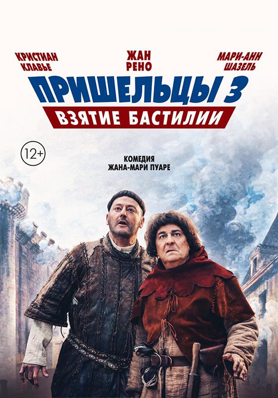 Пришельцы 3: Взятие Бастилиим (DVD) Les Visiteurs: La Révolution