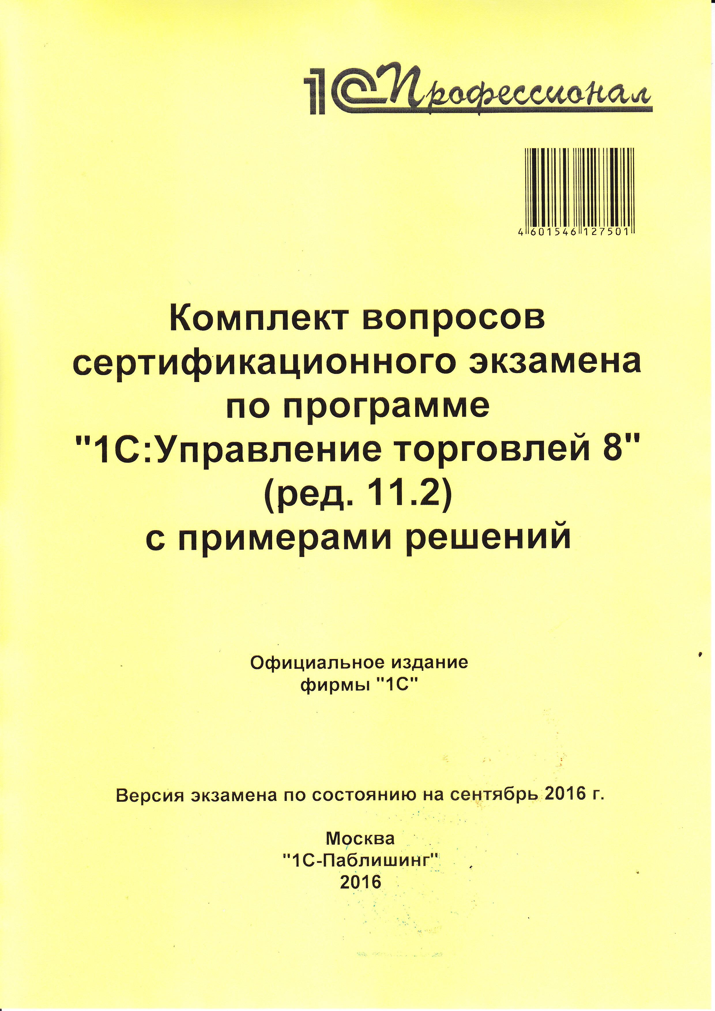 Комплект вопросов сертификационного экзамена по программе «1С:Управление торговлей 8» (ред. 11.2) с примерами решений