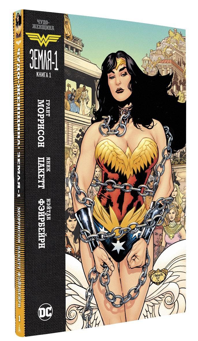 Купить со скидкой Комикс Чудо-женщина: Земля-1. Книга 1