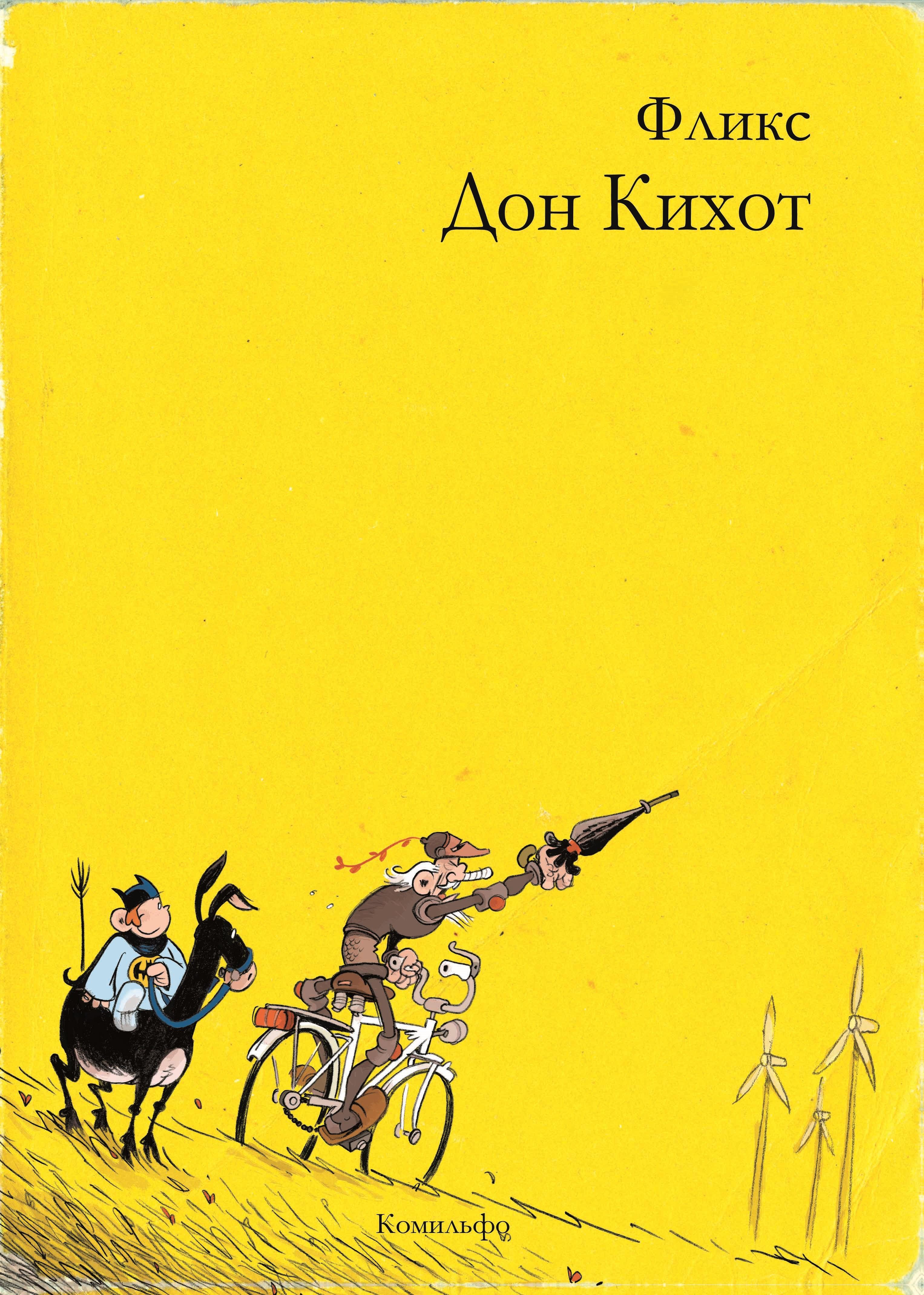 Комикс Дон Кихот фото
