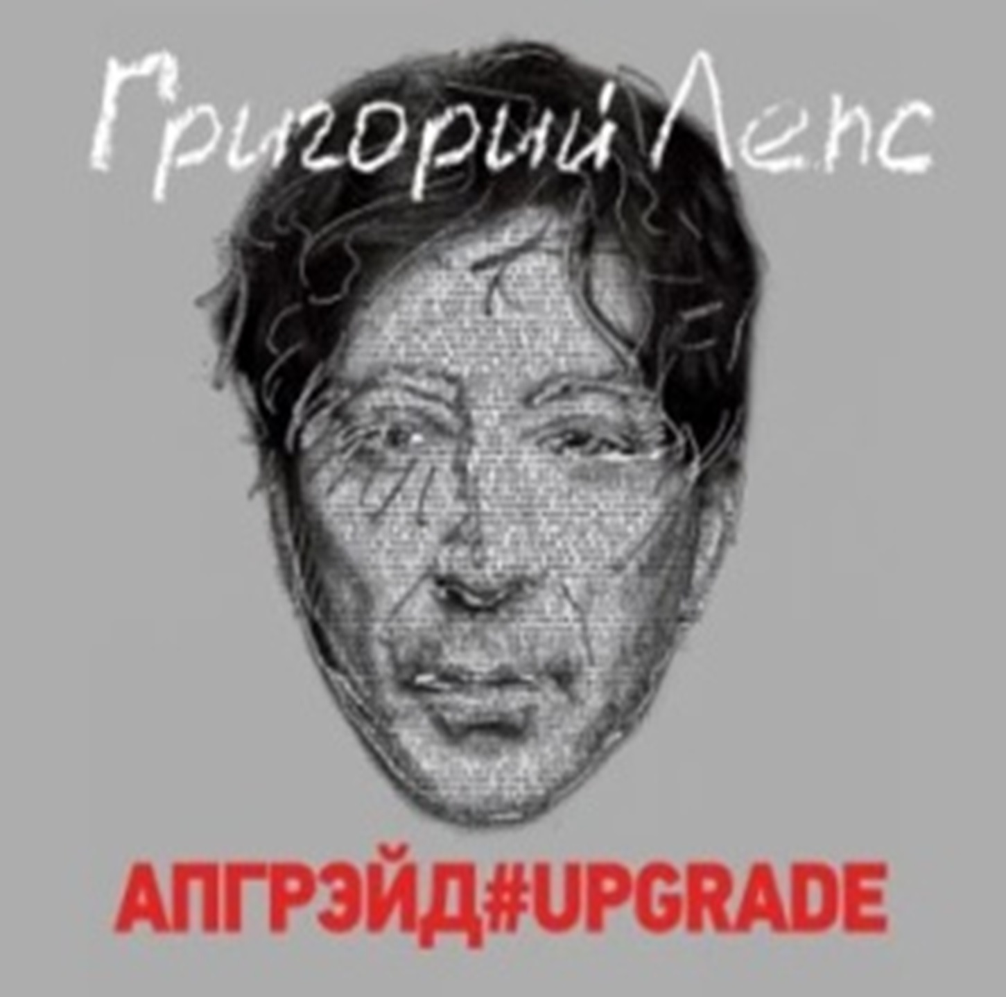 Григорий Лепс – Апгрейд#Upgrade (2 CD)