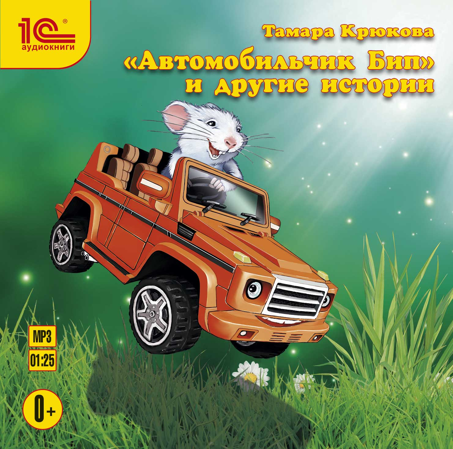 «Автомобильчик Бип» и другие истории (Цифровая версия)Предлагаем вашему вниманию аудиоверсию книги «Автомобильчик Бип» и другие истории Тамары Крюковой.<br>