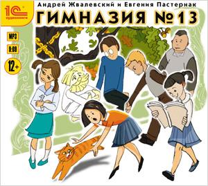 Жвалевский Андрей, Пастернак Евгения Гимназия №13 (Цифровая версия)
