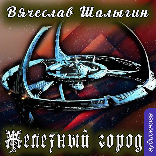 Железный город (Цифровая версия)Предлагаем вашему вниманию аудиоверсию книги Железный город Вячеслава Шалыгина.<br>